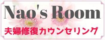 夫婦修復・離婚回避・悩み相談は夫婦関係カウンセリング・Nao's Room